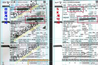 [단독] SKT 제출 태블릿계약서 '검정마스킹', 3년전 특검이 그린 것과 일치