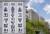 태블릿재판 항소심, 검찰 증거조작 관련 핵심 사실조회 4건 무기한 보류