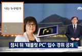"""최서원, 회고록서 태블릿PC 30번 언급 """"내 것 아니다"""""""
