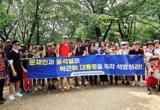 [동정][포토] 제3차 미디어워치 산악회 남산 산행