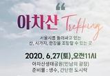 [일정] 제4차 '탄핵무효' 미디어워치 산악회 27일 아차산 산행