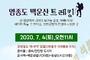 [일정] '박근혜 대통령 석방' 기원 미디어워치 산악회 제5차 백운산 산행