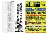 [게칸세이론] 젊은 한국인이 고발한 '가짜 위안부' 이용수의 거짓 증언 문제