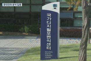 [전문] [대검 태블릿 민원 첨부자료2] 태블릿PC의 무결성 훼손 정황