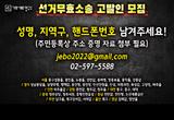"""신혜식, """"가세연은 재검표 비용 얼마를 모아서 얼마를 쓰겠다는 건지, 통장 까!"""""""