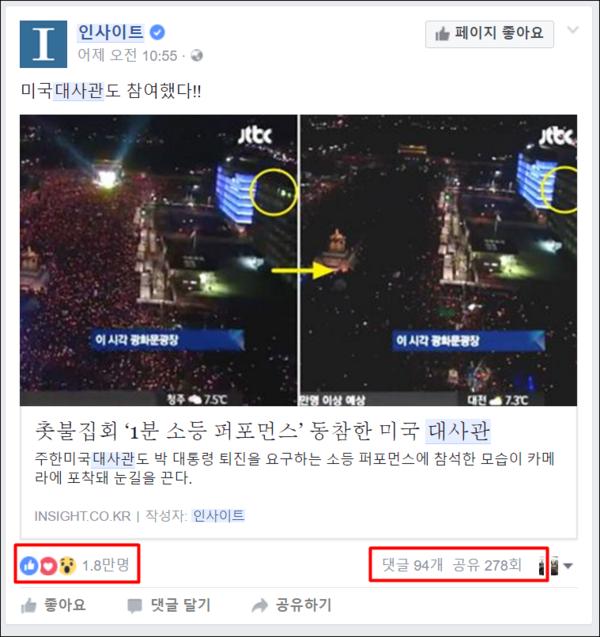 페이스북 페이지 인사이트의 게시글은 엄청난 인기를 끌었다.