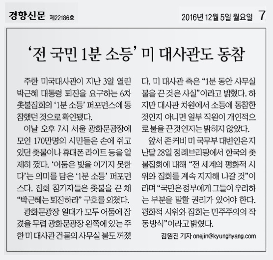 경향신문 2016년 12월 5일자 A7면 기사 '[232만 촛불]'전 국민 1분 소등' 미 대사관도 동참'