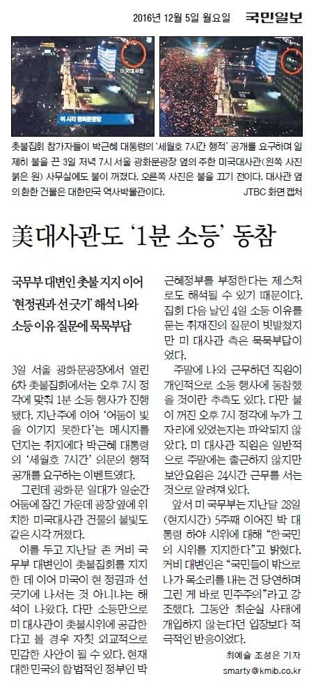 국민일보 2016년 12월 5일자 2면 기사