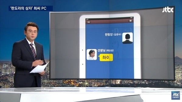 JTBC 는 김한수 전 행정관과 최순실 씨가 카톡 대화를 나눈 듯 보도했던 바 있다.