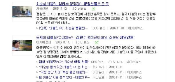 """""""최순실"""", """"생일선물""""로 네이버 검색을 한 결과."""