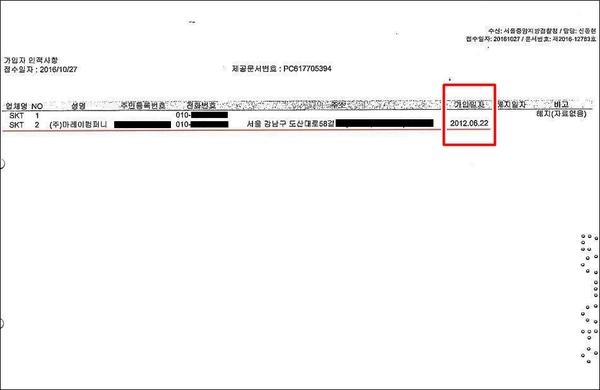 SKT 공문에 따르면 김한수 전 행정관이 대표이사로 있던 (주)머레이컴파니가 태블릿PC 개통자로 확인된다.