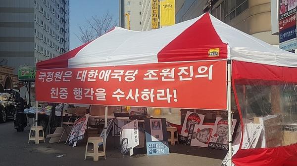 대한애국당과 자유한국당 당사 앞 천막 시위에서 내걸린 조원진 친중 행각 비판 관련 현수막