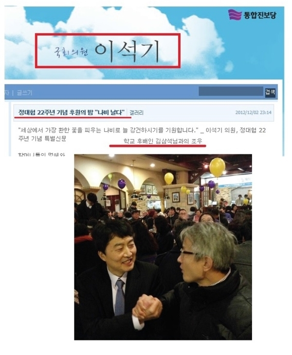 이석기 전 통진당 의원 블로그 캡쳐 화면