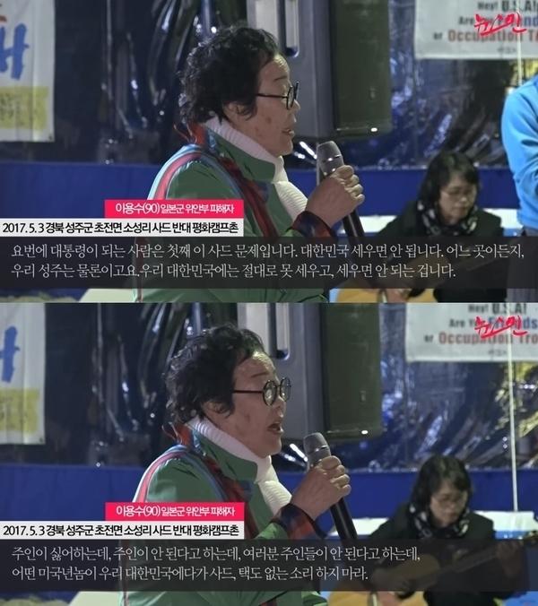 """일본군 위안부 이용수는 2017년 5월 사드 배치 반대 선동 연설을 하면서 """"미국년놈""""이라는 표현을 썼다.  사진출처=뉴스민"""