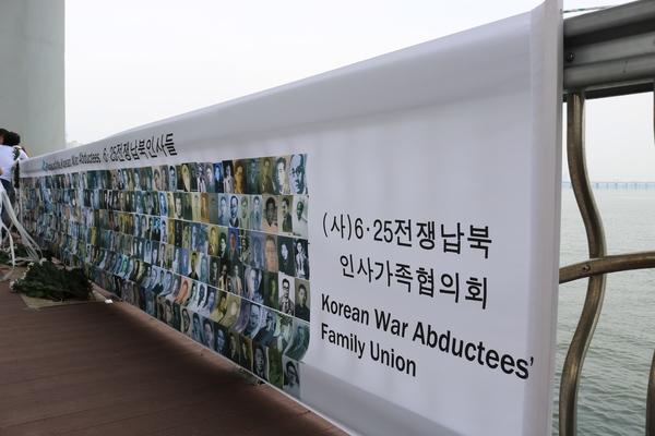 ▲ 사진은 기사내용과 무관. 6.25 전쟁 납북 인사들의 사진이 새겨진 현수막.