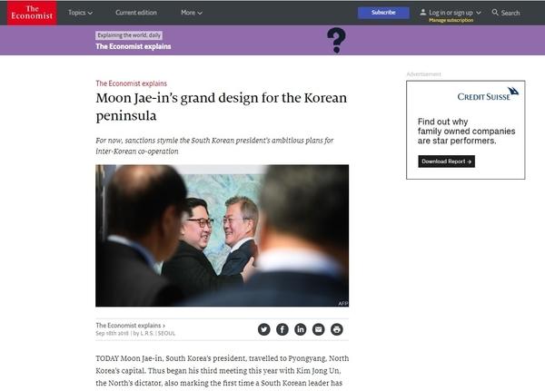 이코노미스트, 9월 18일자 기사 '한반도를 위한 문재인의 큰 그림(Moon Jae-in's grand design for the Korean peninsula)'