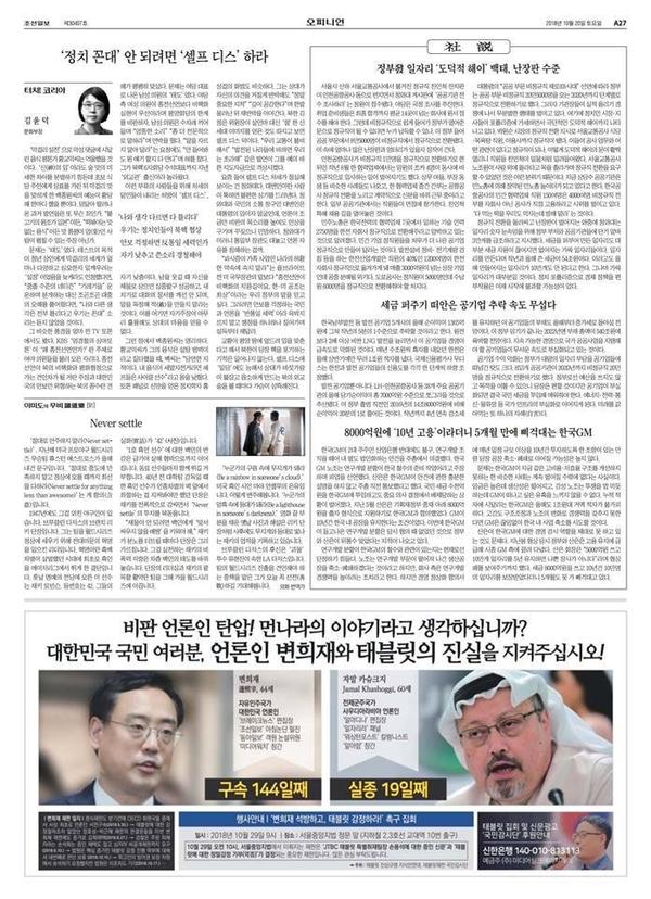조선일보 10월 20일자 사설면(A27면)