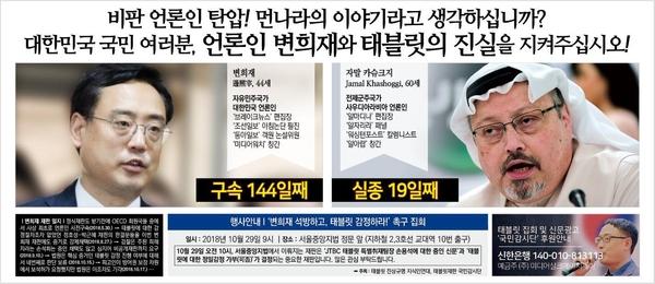 태블릿재판 국민감시단 10월 20일자 신문 광고