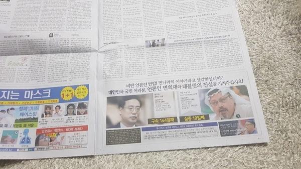 조선일보 20일자에 실린 변희재 석방, 태블릿 감정 촉구 의견광고.