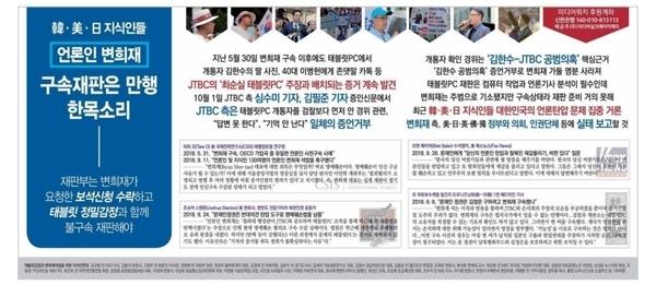 태블릿재판 국민감시단 10월 17일자 신문 광고