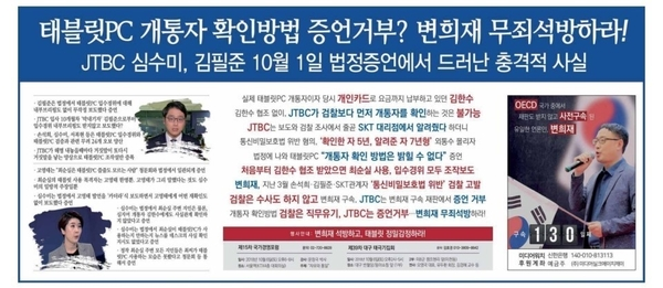 태블릿재판 국민감시단 10월 6일자 신문 광고