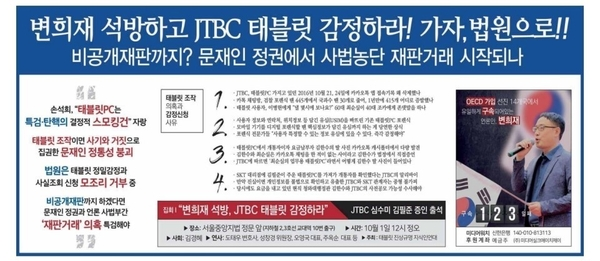 태블릿재판 국민감시단 9월 29일자 신문 광고