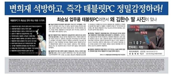 태블릿재판 국민감시단 9월 13일자 신문 광고