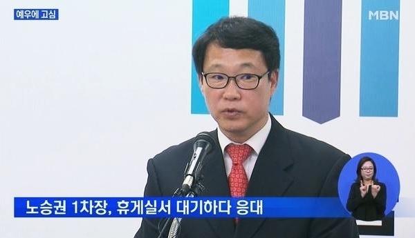 노승권 사법연수원 부원장. 사진=MBN 캡처.