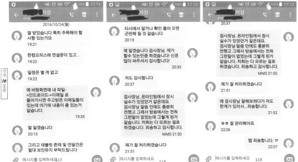 노승권 부원장이 중앙지검 1차장검사이던 때 JTBC 측 누군가와 나눈 문자메시지.
