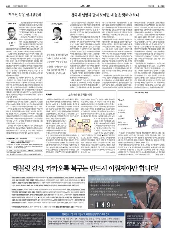 조선일보 2018년 10월 25일자 A38면