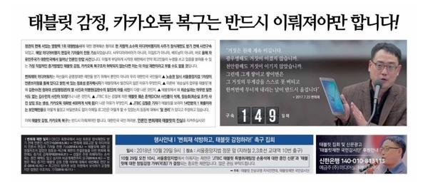 태블릿재판 국민감시단 의견광고.