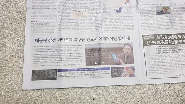 조선일보 A38면에 실린 광고.