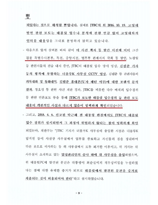 2018년 8월 21일에 검찰이 제출한 '태블릿 재판' 관련 의견서에서 인용된  검찰, 특검의 수사결과와 서울중앙지검 국정감사 답변내용 1