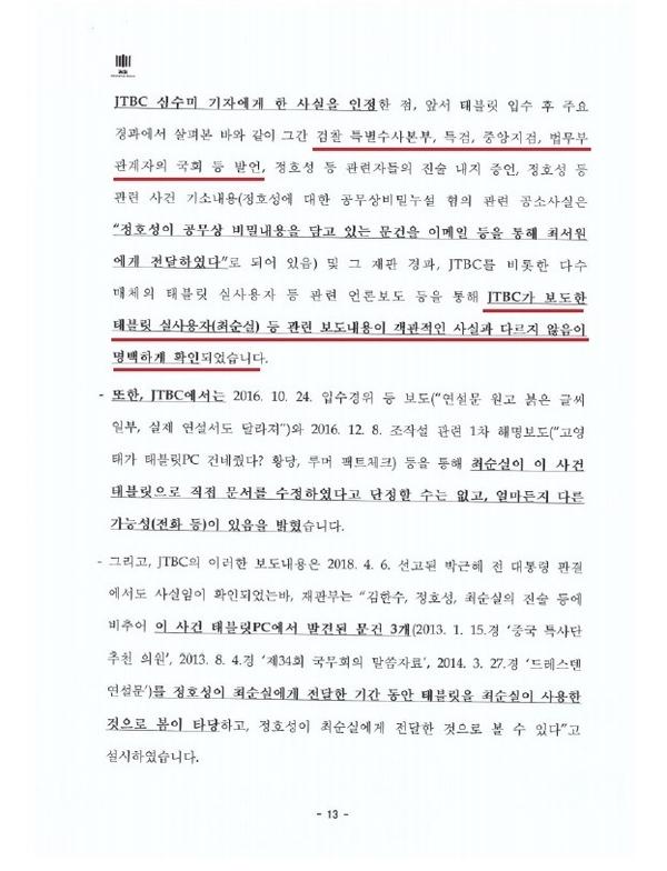 2018년 8월 21일에 검찰이 제출한 '태블릿 재판' 관련 의견서에서 인용된  검찰, 특검의 수사결과와 서울중앙지검 국정감사 답변내용 2