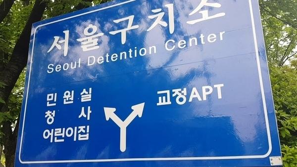 변 대표고문이 구속수감돼 있는 서울구치소 표지판. 사진=까방송 캡처.