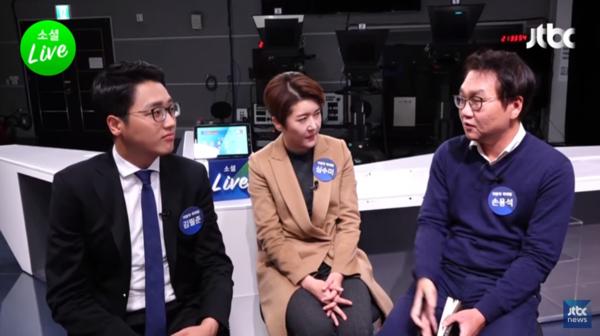 검찰 측 증인으로 출석한 김필준, 심수미, 손용석 지자. (왼쪽부터) 사진=JTBC 캡처.