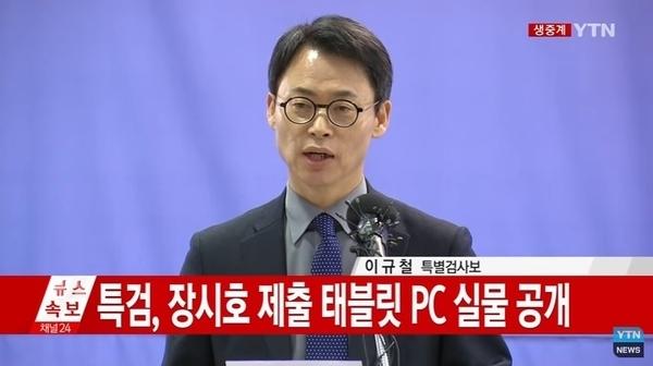 이규철 전 특검보의 2017년 1월 11일 기자회견 장면. 사진=YTN 캡처.