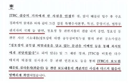 2018년 8월 21일에 검찰이 제출한 '태블릿 재판' 관련 의견서에서 인용된 검찰, 특검의 수사결과와 서울중앙지검 국정감사 답변내용