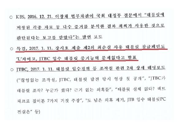 '태블릿 재판' 검찰의 8월 21일자 의견서. 역시 특검이 발표한 'L자' 패턴 일치 문제를 JTBC 태블릿PC를 최서원의 태블릿PC로 규정하는 중요한 근거로 삼고 있다.
