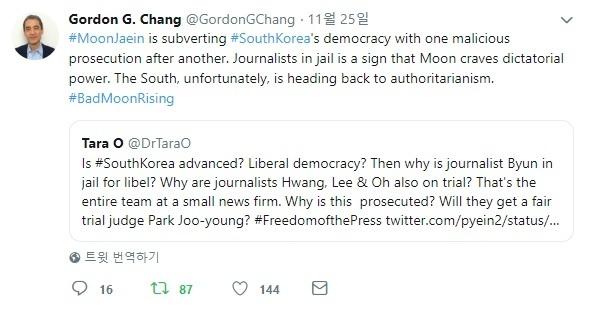 고든 창 변호사의 11월 25일자 트윗