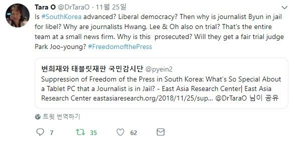 타라 오 박사의 11월 25일자 트윗