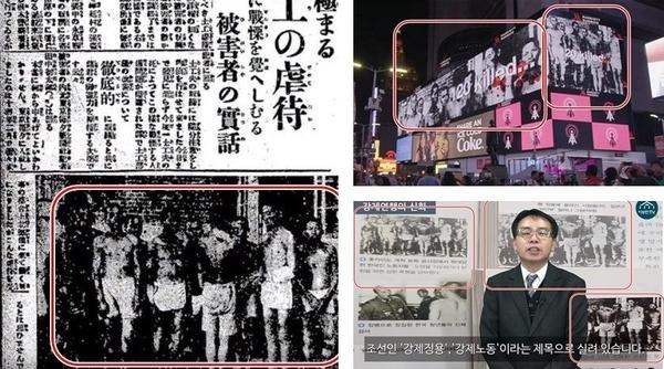▲(左端)1926年9月9日、日本の旭川新聞に掲載された日本人を強制労働者の写真。 写真出処はチェドクヒョ韓国の人権ニュース代表フェイスブック。 (右上)、昨年7月に誠信女子大ジョギョンハクグァソ・ギョンドク教授が、日本政府の不当な行為を発表する目的で、米国ニューヨークのタイムズスクエアの電光掲示板に投稿した写真。 ソースはチェドクヒョ韓国の人権ニュース代表フェイスブック。 (右下)韓国の教科書に掲載された問題の写真。 YouTubeの「李承晩TV」キャプチャします。