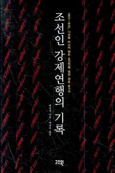 朝鮮労働党が管理する機構である在日朝鮮総連、別名朝鮮総連。 この朝鮮総連系の学者である朴慶植が著述した本「朝鮮人強制連行の記録」は、歪曲された内容の本だという指摘が専門家から古くから出てきた、韓国ではそのような指摘がほとんど知られていなかった。