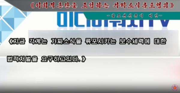 ▲ 북한 매체는 '미디어워치TV' 로고를 배경으로