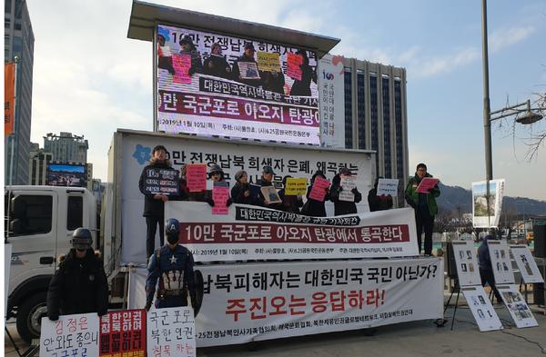 ▲ 10일 국군포로와 납북자 관련 시민단체들이 대한민국역사박물관을 규탄하는 기자회견을 개최했다. 사진은 물망초 제공.