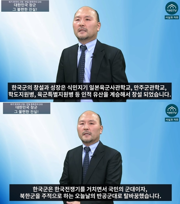 """▲ 정안기 연구원은 """"한국군은 한국전쟁을 거치며 국민의 군대이자 북한군을 주적으로 하는 오늘날의 반공군대로 탈바꿈했다""""고 강조했다. 사진은 '이승만TV' 캡처."""