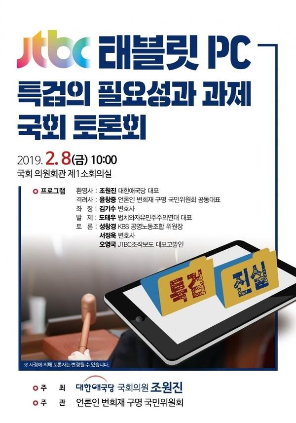 ▲ 'JTBC 태블릿PC 특검의 필요성과 과제 국회토론회' 포스터. 대한애국당 홈페이지 갈무리.