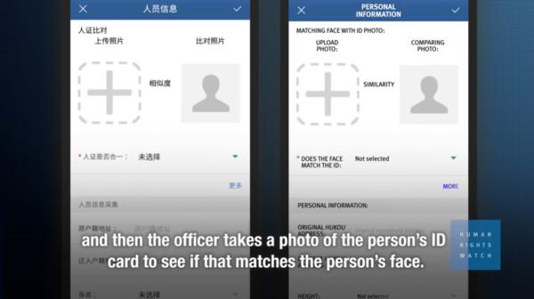 휴먼라이츠워치에서 해당 앱을 복원한 모습. 사진=휴먼라이츠워치 유튜브 영상 캡처.