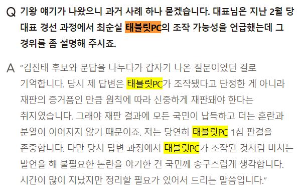 중앙일보와의 인터뷰기사에서 태블릿pc 관련 부분. 사진=기사 캡처.