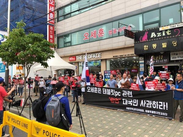 ▲ 이날 집회에는 약 40명의 애국우파시민들과 7개의 우파 유투버 채널이 참석했다.